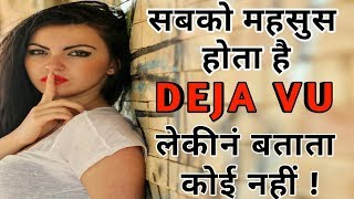 What Is Deja Vu? क्या हमें डेजा वू से डरना चाहिए | Be Aware !  Unknown facts of human brain in hindi