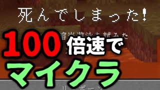 【MOD紹介】100倍速の世界でマイクラは無理ゲーすぎる【マインクラフト】