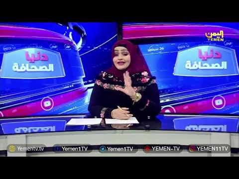 Photo of دنيا الصحافة – 24/06/2019