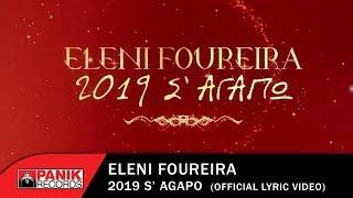 Ελένη Φουρέιρα - 2019 Σ