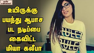 Download Video Mia Khalifa Regrets Her Past || unknown Facts Tamil MP3 3GP MP4