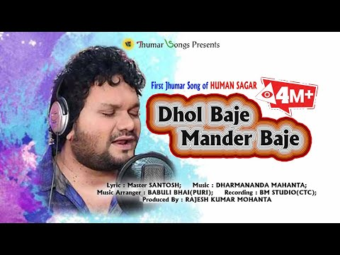 First Jhumar Song By Human Sagar Dhol Baje Mander Baje 2019