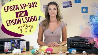 Какое МФУ выбрать для дома: Epson XP-342 или Epson L3050? Сравнительный обзор