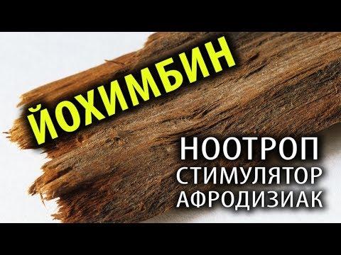Йохимбин: Добавка для Бодряков