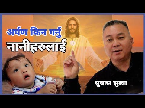 नानिहरुलाई अर्पण गर्नुको मतलब ? Why offer to children ?? Subash subba    SATYA BATO online