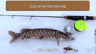 Монтаж зимней удочки на щуку
