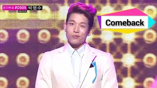 [Comeback Stage] Homme - It Girl, 옴므 - 잇걸, Show Music core 20140726