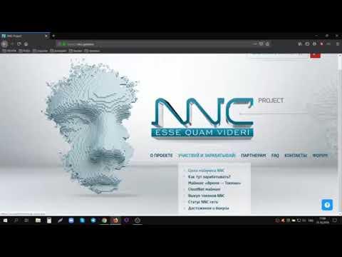 #NNCsystems. NNC systems, обзор – отзыв.