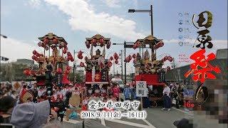 HTCドライブ観光スポット「田原祭り愛知県田原市」