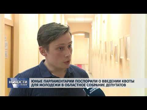 Новости Псков11.07.2018 # Парламентарии поспорили о введении квоты для молодежи в Областное Собрание