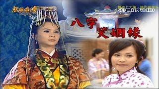 [戲說台灣][精華][20100222][新北石門]八字笑姻緣