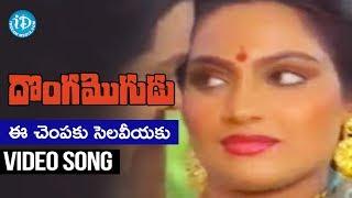 Donga Mogudu Movie - Ee Chempaku Selaveeyaku Video Song || Chiranjeevi, Madhavi || Chakravarthy
