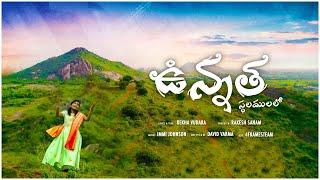 Unnatha Stalamulalo (Official Music Video) |ఉన్నత స్థలములలో | Telugu Worship Song | Ft. Rekha Vudara