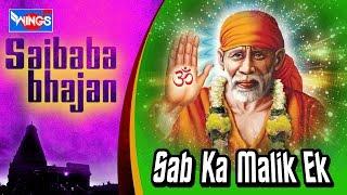 Sabka Malik Sai Hamara Saibaba Bhajan
