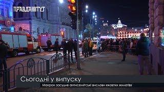 Випуск новин на ПравдаТут за 18.02.19 (20:30)