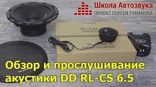 Обзор и прослушивание  акустики DD RL-CS 6.5