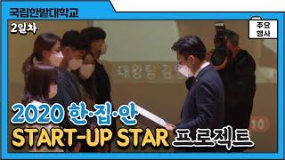 2020 한.집.안 'START-UP STAR' 프로젝트 (2일차) 이미지