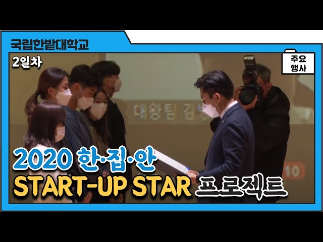 2020 한.집.안 'START-UP STAR' 프로젝트 (2일차)