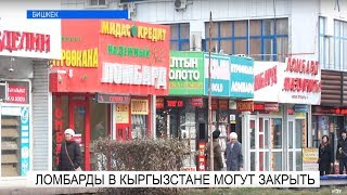 ЛОМБАРДЫ В КЫРГЫЗСТАНЕ МОГУТ ЗАКРЫТЬ. NewTV