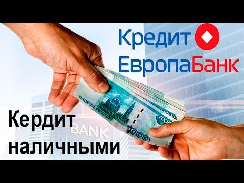 Кредит наличными от Кредит Европа Банка. Условия и проценты