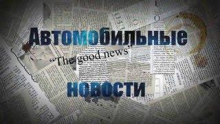 Автомобильные новости №2 10.02.2016