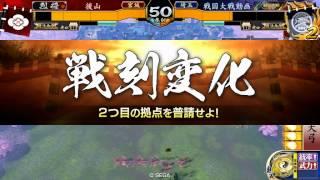 戦国大戦1615島津・吊り野伏vs徳川・大砲