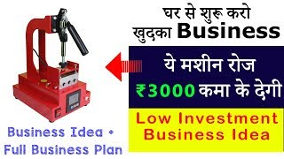घर बैठे 90 हज़ार कमाये, Low Investment Business Idea, Business Ideas in Hindi - Download this Video in MP3, M4A, WEBM, MP4, 3GP