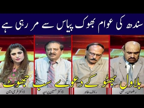 Debate on News | 17 July 2018 | Kohenoor News