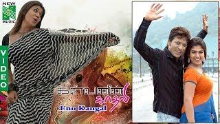 Eno Kangal Video | Kalvanyn Kaadhali | Yuvan Shankar Raja
