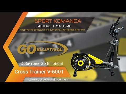 Орбитрек Cross Trainer V-600T