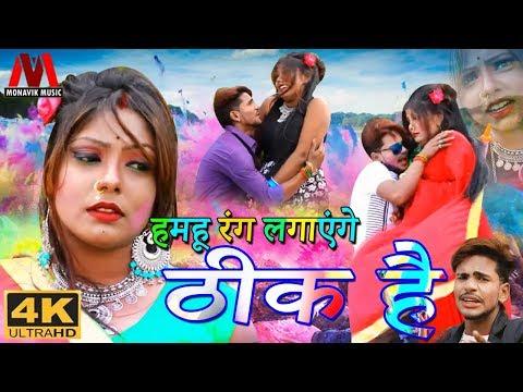 Download Thik Hai - Hamhu Rang Lagyenge Thik Hai | Bhojpuri Holi