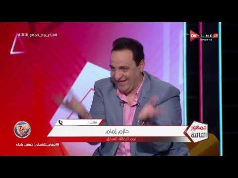"""فيديو- مداخلة حازم إمام مع هشام إسماعيل """"جمهور التالتة"""""""