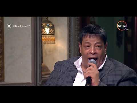 """عبد الباسط حمودة يغني """"أنا مش عارفني"""" في صاحبة السعادة"""