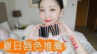 [AD] 夏日唇彩推薦色 蘭蔻絕對完美唇膏
