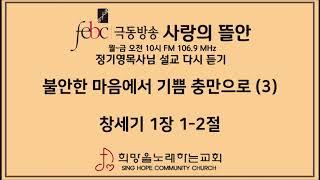 2020.06.04(목) 불안한 마음에서 기쁨 충만으로 (3)