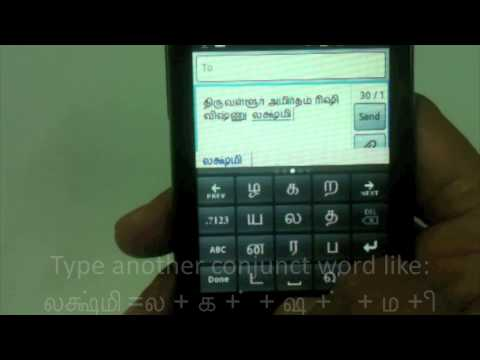 Video of PaniniKeypad Tamil IME