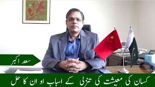 Reasons and Solutions of Decline  Farmers' Economy l Agriculture l Farmer l Nida-e-Kisan TV (urdu)