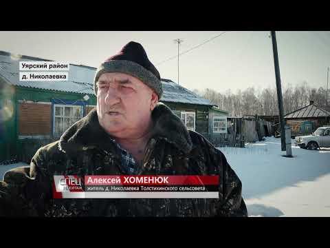 """Программа """"Спецрепортаж"""" на 8 канале №248 """"НЕЦЕЛЕВОЕ ИСПОЛЬЗОВАНИЕ БЮДЖЕТНЫХ СРЕДСТВ"""""""