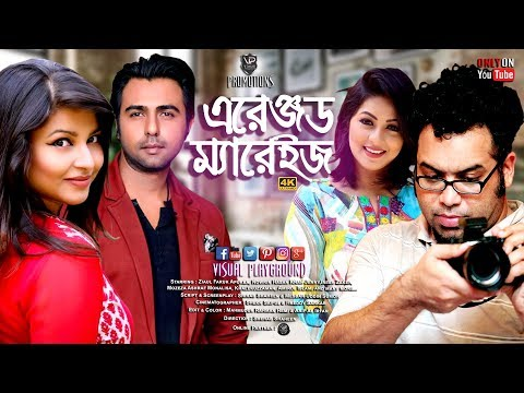 Bangla Natok | Arranged Marriage | Apurba | Monalisa,| Jenny | Iresh Zaker | Visual Playground | 4K