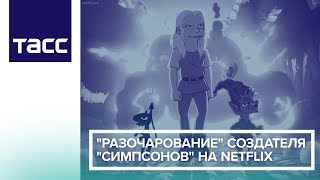 """Разочарование создателя """"Симпсонов"""" на Netflix"""