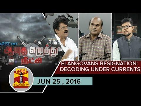 -25-06-2016-Ayutha-Ezhuthu-Neetchi--Elangovans-Resignation--Decoding-under-Currents