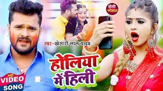 #Video - होलिया में हिली - #Khesari Lal Yadav - Holiya Me Hili - #होली गीत - Bhojpuri Holi Song 2021 - BHOJPURI