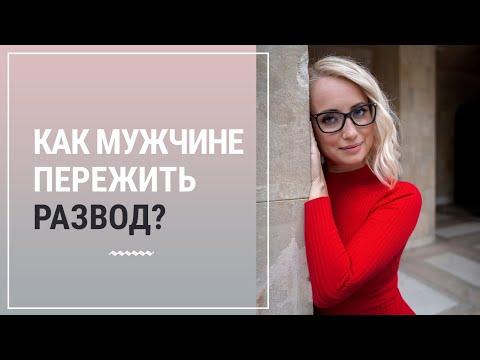 КАК МУЖЧИНЕ ПЕРЕЖИТЬ РАЗВОД?┃Психолог Маргарита Кисина