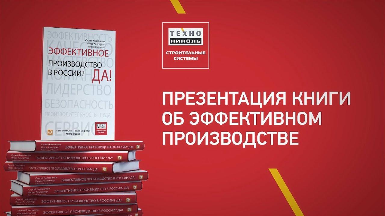 Презентация книги компании ТехноНИКОЛЬ об эффективном производстве