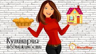 Кулинария недвижимости 4 серия Пирог с курицей