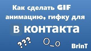 Как сделать GIF анимацию |гифку| для ВКонтакта [без программ]
