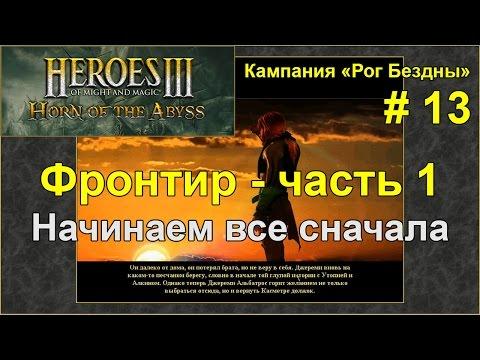 Герои Меча и Магии 3: Рог Бездны | Кампании - Рог Бездны | Миссия 1: Фронтир - ч. 1