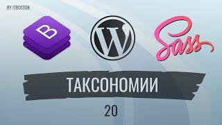 #20 Динамический вывод своих категорий таксономий на CMS Wordpress, Cайт с нуля на BS4+SCSS