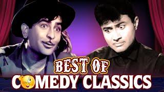 Best of Old Classic Hindi Comedy Scenes | Asli-Naqli - Anari - Shree 420 | Dev Anand - Raj Kapoor