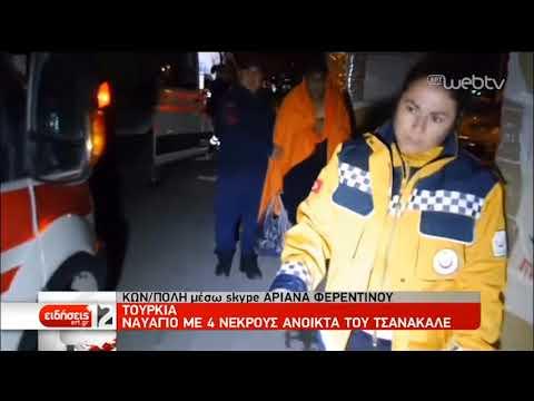 Ναυάγιο με τέσσερις νεκρούς ανοικτά των ακτών της Τουρκίας | 26/03/19 | ΕΡΤ